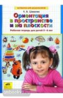 Шевелев. Ориентация в пространстве и на плоскости. Рабочая тетрадь для детей 5-6 лет. ФГОС (Бином)