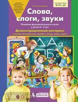 Колесникова. Слова, слоги, звуки. Демонстрационный материал + методика (комплект) для детей 4-5 лет (Бином)