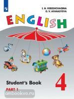 Верещагина. Английский язык 4 класс (4 год обучения). Учебник в двух частях. Часть 1. ФП (Просвещение)