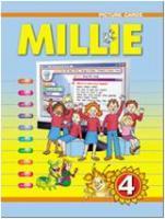 Азарова. Millie. Милли. 4 класс. Раздаточный материал (Титул)