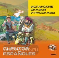 Испанские сказки и рассказы. CD-диск (Каро)