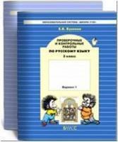 Бунеев. Проверочные и контрольные работы по русскому языку. 3 класс. 1 вариант. ФГОС (БАЛАСС)