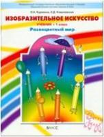 Куревина. Изобразительное искусство 1 класс. Разноцветный мир. Учебник. ФГОС (БАЛАСС)