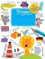 Тетрадь для записи иностранных слов с наклейками. Голубая (Айрис)