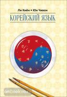 Ли Киён. Корейский язык. Курс для самостоятельного изучения для начинающих. Ступень 2 (Каро)