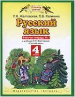 Желтовская. Русский язык 4 класс. Рабочая тетрадь в двух частях. Часть 1. ФГОС (Дрофа)