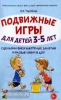 Подвижные игры для детей 3-5 лет. Сценарии физкультурных занятий и развлечений в ДОУ (Гном)