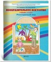 Куревина. Изобразительное искусство 2 класс. Разноцветный мир. Учебник. ФГОС (БАЛАСС)