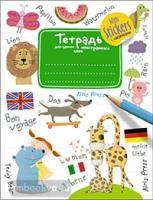 Тетрадь для записи иностранных слов с наклейками. Зеленая (Айрис)
