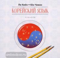 Ли Киён. Корейский язык. Курс для самостоятельного изучения для начинающих. Ступень 1. Диск CD (Каро)