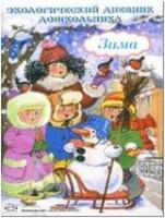 Экологический дневник дошкольника. Зима (Детство-Пресс)