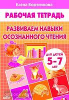 Бортникова. Развиваем навыки осознанного чтения (для детей 5-7 лет) (Литур)