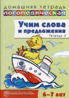 Домашняя логопедическая тетрадь. Учим слова и предложения. Тетрадь № 3 для детей 6-7 лет (Сфера)