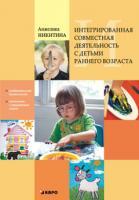 Интегрированная совместная деятельность с детьми раннего возраста. Изобразительная деятельность и знакомство с окружающим миром (Каро)