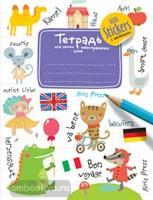 Тетрадь для записи иностранных слов с наклейками. Фиолетовая (Айрис)