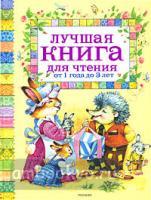Лучшая книга для чтения от 1 до 3 лет. Сборники для дошкольников