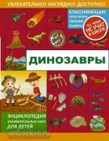 Энциклопедия занимательных наук для детей. Динозавры