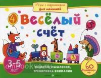 Игры с картинками для малышей. Веселый счет. 3-5 лет (Айрис)