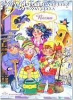 Экологический дневник дошкольника. Весна (Детство-Пресс)