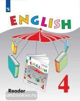 Верещагина. Английский язык 4 класс (4 год обучения). Книга для чтения (Просвещение)