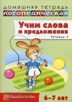 Домашняя логопедическая тетрадь. Учим слова и предложения. Тетрадь № 4 для детей 6-7 лет (Сфера)