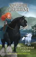 Disney. Pixar. Храбрая сердцем. Новые приключения Мериды. Призрачная гостья (Эксмо)