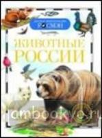 Животные России. Детская энциклопедия РОСМЭН