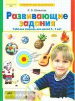 Шевелев. Развивающие задания. Рабочая тетрадь для детей 6-7 лет. ФГОС (Бином)