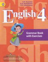 Кузовлев. Английский язык 4 класс. Грамматический справочник с упражнениями. ФГОС (Просвещение)