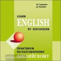 Практикум по разговорному английскому языку. Диск CD (Каро)