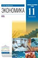 Хасбулатов. Экономика. 11 класс. Учебник (базовый и углубленный уровни). ВЕРТИКАЛЬ (Дрофа)
