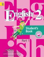 Кузовлев. Английский язык 2 класс. Учебник в двух частях. Часть 1 (Просвещение)