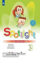 Английский в фокусе. Spotlight. Рабочая тетрадь к учебнику 3 класс (Просвещение)
