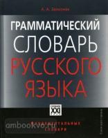 Словарь русского языка. Грамматический (АСТ-Пресс)