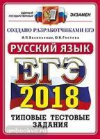 ЕГЭ 2018. Официал. Типовые тестовые задания. Русский язык 14 вариантов (Экзамен)