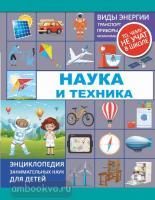 Энциклопедия занимательных наук для детей. Наука и техника