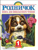 Родничок 1 класс. Книга для внеклассного чтения (АСТ)