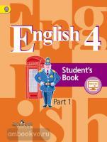 Кузовлев. Английский язык 4 класс. Учебник в двух частях. Часть 1 (Просвещение)