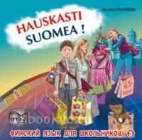 Финский-это здорово! Финский язык для школьников. Книга 3. CD-диск (Каро)