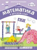 Математика в детском саду. Рабочая тетрадь для детей 6-7 лет. ФГОС (Мозаика-Синтез)