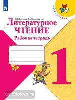 Климанова. Школа России. Литературное чтение 1 класс. Рабочая тетрадь / Бойкина (Просвещение)