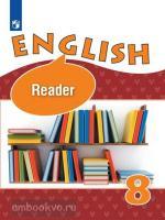 Афанасьева. Английский язык 8 класс. Книга для чтения (Просвещение)