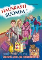 Финский-это здорово! Финский язык для школьников. Книга 3 (Каро)