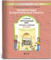 Вахрушев, Данилов. Окружающий мир Проверочные и контрольные работы 4 класс. Часть 1. ФГОС (БАЛАСС)