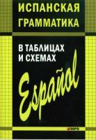 Испанская грамматика в таблицах и схемах (Каро)