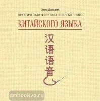 Практическая фонетика современного китайского языка. Диск CD (Каро)
