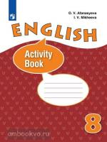 Афанасьева. Английский язык 8 класс. Рабочая тетрадь (Просвещение)