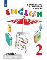 Верещагина. Английский язык 2 класс (2 год обучения). Книга для чтения (Просвещение)