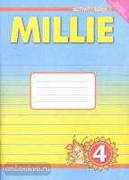 Азарова. Millie. Милли. 4 класс. Рабочая тетрадь №1. ФГОС (Титул)