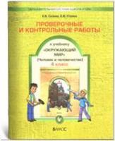 Вахрушев, Данилов. Окружающий мир Проверочные и контрольные работы 4 класс. Часть 2. ФГОС (БАЛАСС)